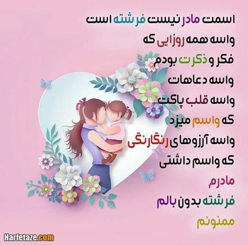 جملات عاشقانه روز مادر مبارک