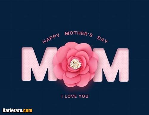 تبریک روز مادر به انگلیسی با ترجمه , متن تبریک روز مادر به انگلیسی , متن تبریک روز مادر همراه با عکس