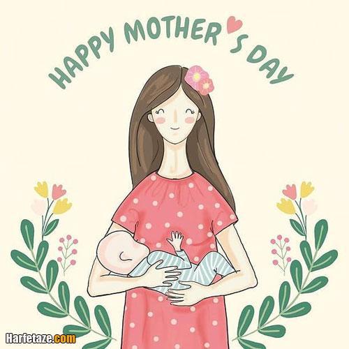 عکس نوشته تبریک روز مادر 99 با جملات سنگین + عکس پروفایل روز مادر مبارک