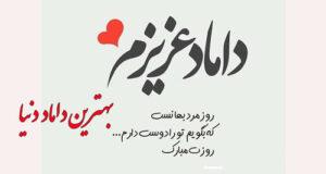 عکس نوشته پروفایل و متن تبریک روز مرد به داماد (دامادم) + استوری
