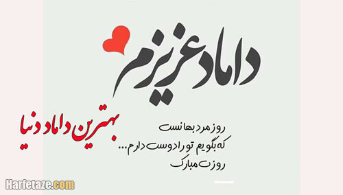 پیام و متن تبریک روز مرد به داماد (دامادم) عکس نوشته استوری + عکس پروفایل