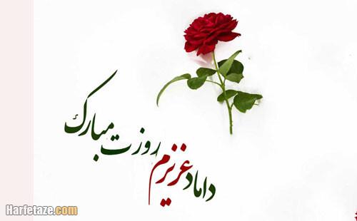 جملات زیبا و متن تبریک روز پدر و روز مرد به دامادم + عکس نوشته