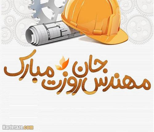عکس پروفایل جدید روزت مبارک مهندسم