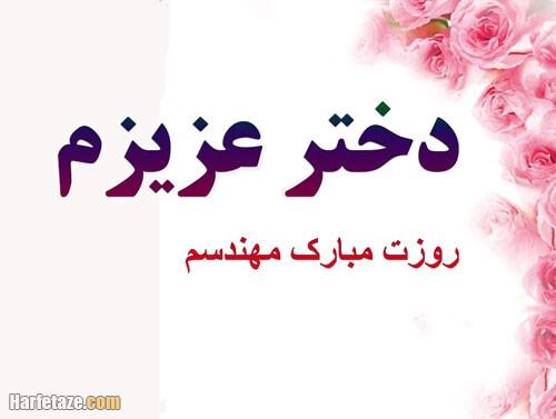 جملات و متن ادبی تبریک روز مهندس به دخترم با عکس نوشته خاص +عکس پروفایل