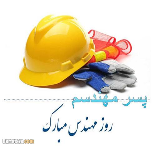 عکس نوشته تبریک روز مهندس به پسر