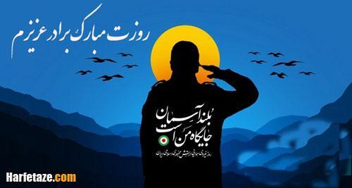 جملات رسمی و ادبی تبریک روز نیروی هوایی به برادر