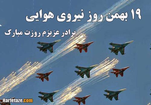 عکس نوشته برادر خلبانم روزت مبارک
