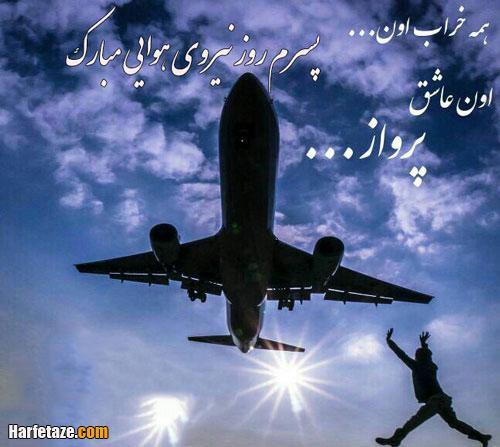 عکس نوشته پسر خلبانم روزت مبارک