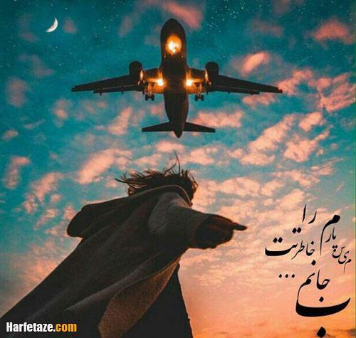 عکس نوشته پسر همافرم روزت مبارک