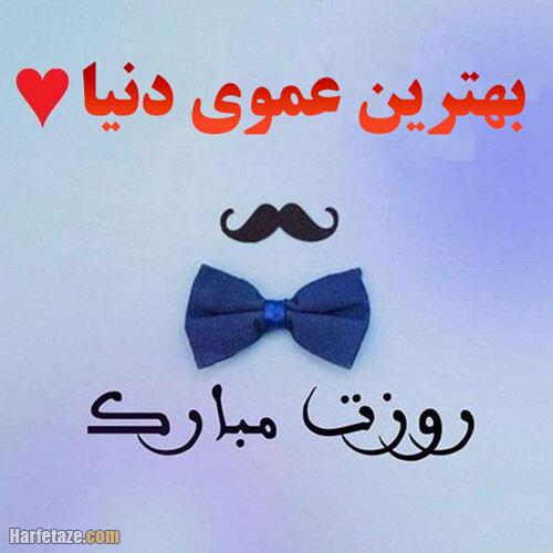 عکس نوشته عموجانم روزت مبارک