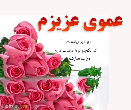 متن ادبی تبریک روز پدر به عمو و متن تبریک روز مرد به عمو +عکس نوشته