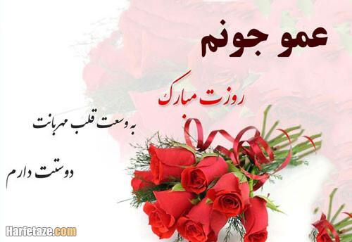 عکس نوشته تبریک روز پدر به عمو جانم + متن