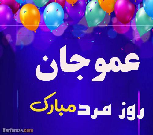جملات زیبای تبریک روز پدر برای عمو