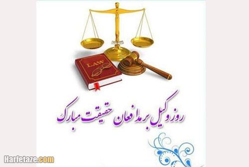 عکس نوشته دختر وکیلم روزت مبارک