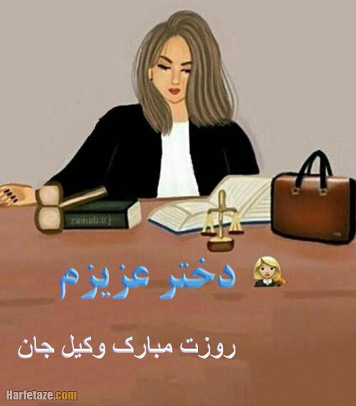 عکس نوشته تبریک روز وکیل به دختر