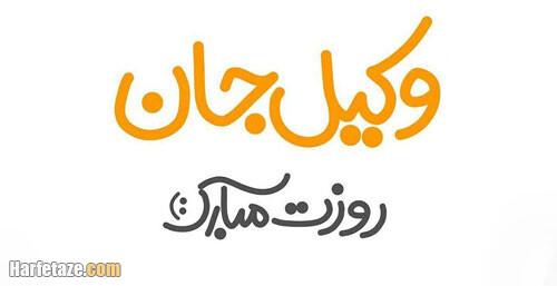 پیام و متن ادبی تبریک روز وکیل به همکار و استاد + عکس نوشته و عکس پروفایل