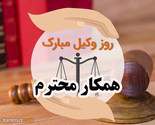 جملات ادبی تبریک روز وکیل به همکار + عکس نوشته و استیکر