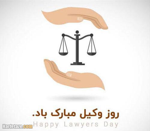 جملات ادبی تبریک روز وکیل به استاد + عکس پروفایل و استیکر