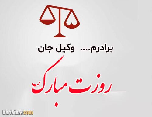 عکس نوشته برادر وکیلم روزت مبارک