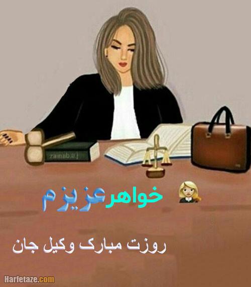 عکس نوشته خواهر وکیلم روزت مبارک
