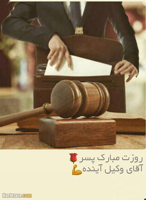 عکس نوشته روز وکیل مبارک پسر عزیزم