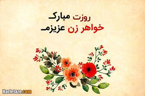 عکس نوشته پروفایل خواهرشوهر و خواهرزن عزیزم روزتان مبارک