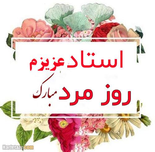 عکس پروفایل معلم عزیزم روز مرد مبارک