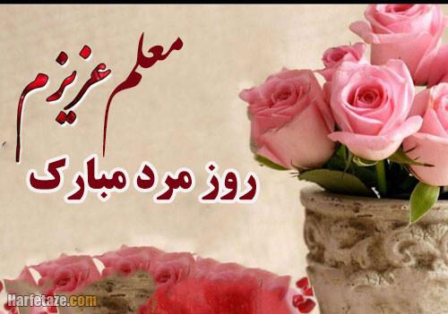 عکس نوشته معلم عزیزم روز مرد مبارک