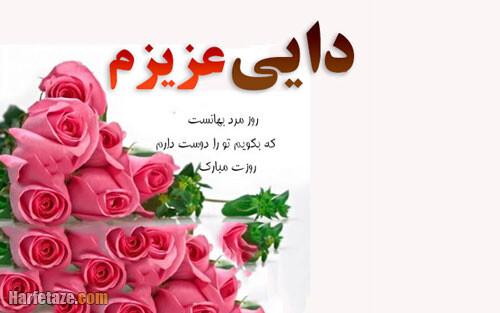 متن تبریک روز مرد به عمو روزت مبارک + عکس نوشته