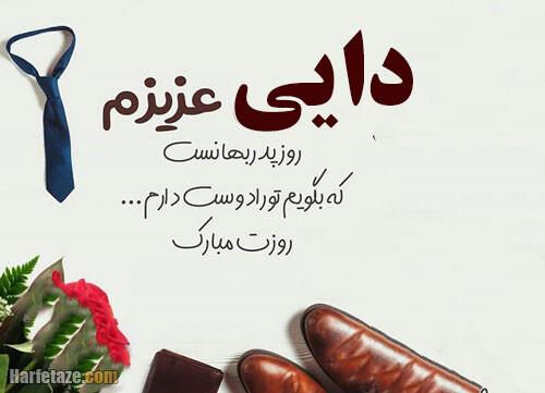 پیام و متن تبریک روز مرد و پدر به عمو و دایی عکس نوشته و استیکر + عکس پروفایل
