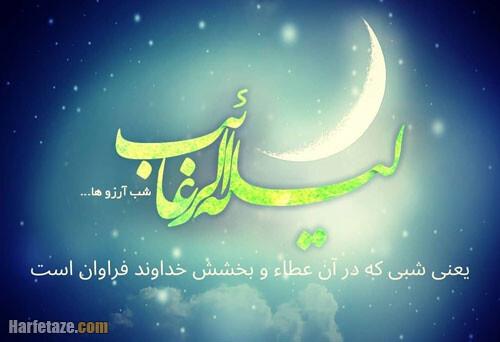 جملات ادبی و عکس نوشته تبریک لیله الرغائب و شب آرزوها