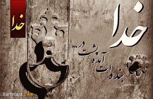 عکس نوشته شب آرزوها منم دعا کنید