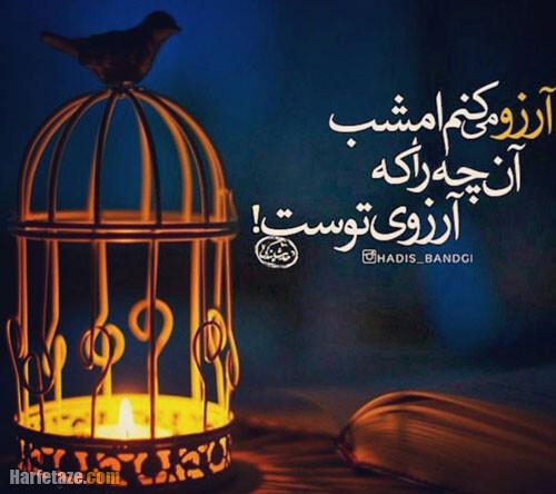متن برای شب آرزوها و حرم امام حسین