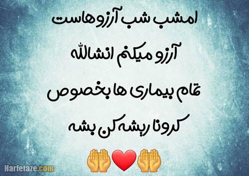 جملات ادبی و عکس نوشته تبریک لیله الرغائب + عکس نوشته شب آرزوها منم دعا کنید