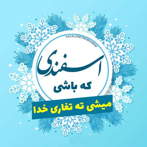 پیامک برای تبریک تولد دختران اسفندی