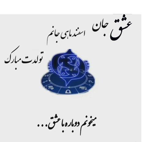 متن تبریک تولد همسر اسفند ماهی و همسر متولد اسفند با عکس نوشته زیبا +پروفایل