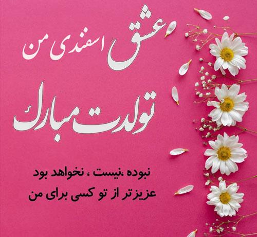استوری تبریک تولد همسر اسفندی