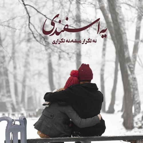 متن تبریک تولد برای همسر اسفند ماهی