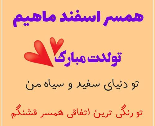 عکس نوشته همسر اسفندی من تولدت مبارک