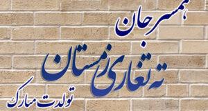 متن تبریک تولد همسر اسفند ماهی و متولد اسفند با عکس نوشته زیبا +پروفایل