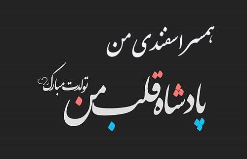 عکس و متن تبریک ماه تولد همسر متولد اسفند