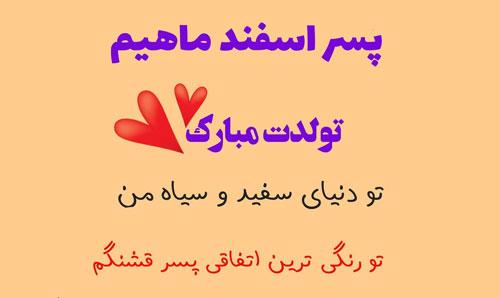 متن تبریک تولد پسر اسفند ماهی و متولد اسفند با عکس نوشته زیبا +پروفایل