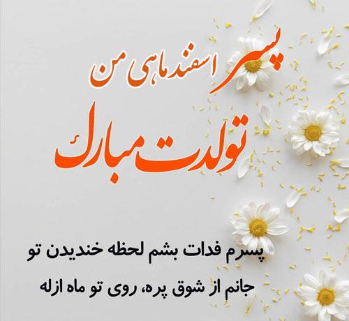 عکس نوشته پسر اسفندی من تولدت مبارک