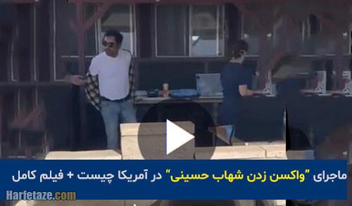 ماجرای واکسن زدن شهاب حسینی در آمریکا چیست + فیلم