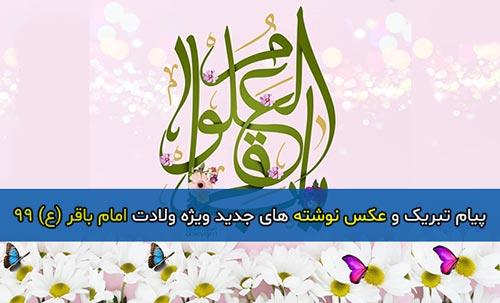 پیام تبریک و عکس نوشته های جدید ویژه ولادت امام باقر (ع) 99