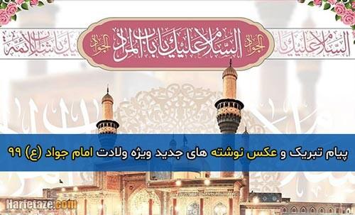 پیام تبریک و عکس نوشته های جدید ویژه ولادت امام جواد (ع) 99