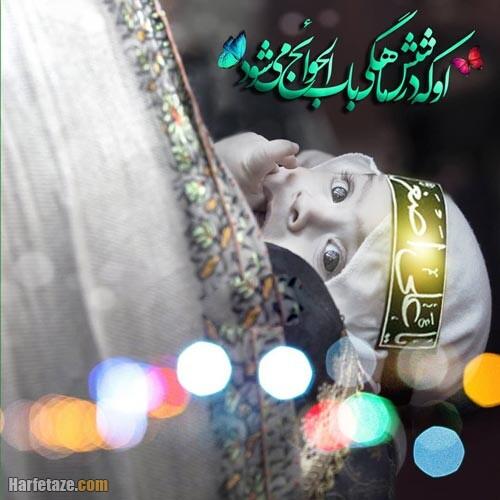 عکس پروفایل ولادت امام جواد 99