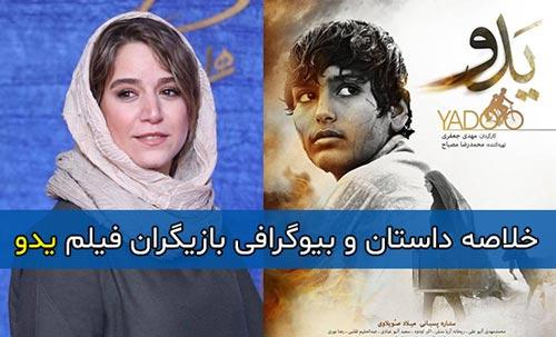 خلاصه داستان و بیوگرافی بازیگران فیلم یدو