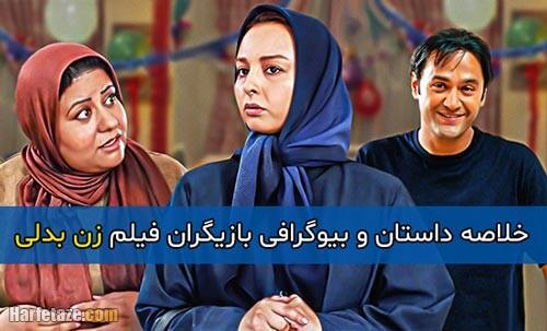 اسامی و بیوگرافی بازیگران فیلم زن بدلی به همراه نقش + داستان و عوامل