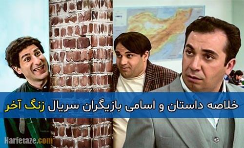 خلاصه داستان و اسامی بازیگران سریال زنگ آخر